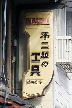 Fujikoshi1