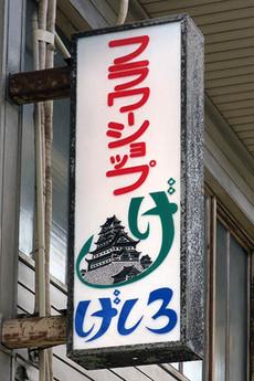 Geshiro2
