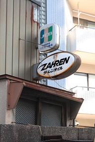 Zahren1