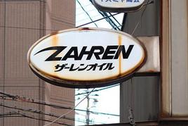 Zahren2