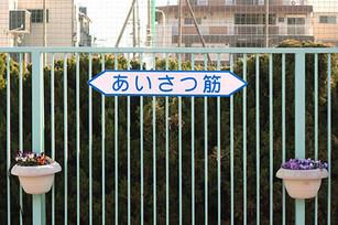 Aisatsusuji1