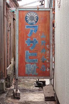 Asahigutsu3