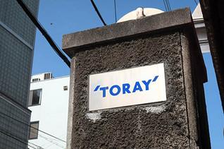 Toray3