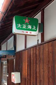 Taishokaijo1