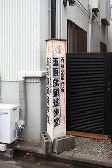 Iokibe1