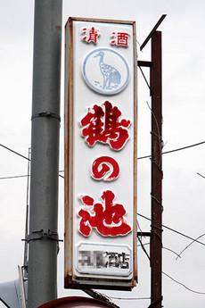 Tsurunoike1