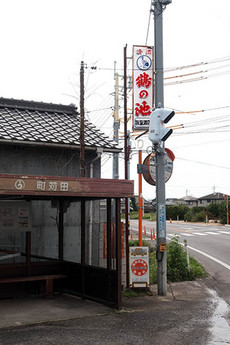 Tsurunoike2