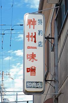 Shinshu1a