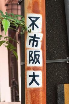 Shihandai2