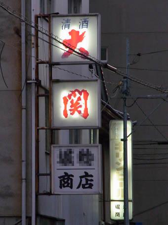 昭和なプラ看板 59 ○ 清酒 大関:...