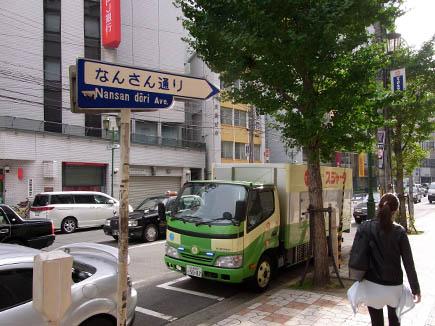 なんさん通りて、何なん: 大阪 ...