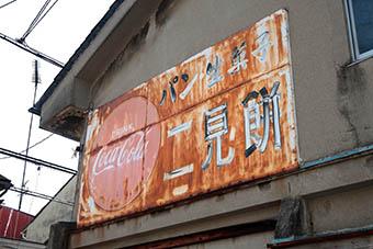 Futamimochi2