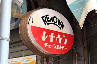 Renown2