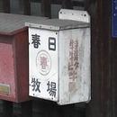 Kasugahako