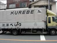 Kurebe