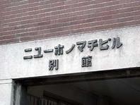 Honomachi