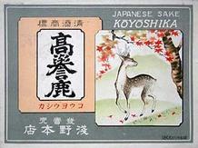 Koyoshika
