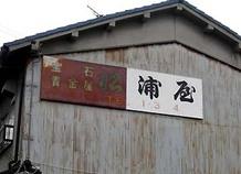 Matsuuraya