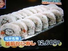 Kanisushi