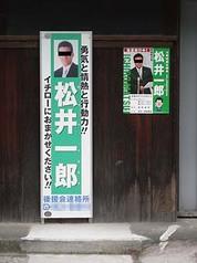 Matsuichi