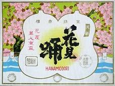 Hanamiodori