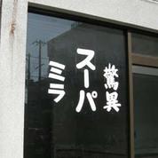 Su_pa_2