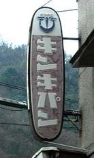 Kinkipan