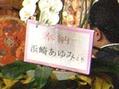 Hamazaki