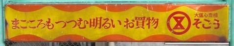Horosogo