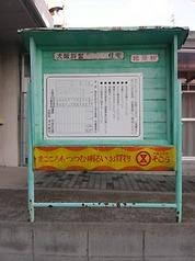 Keijiban
