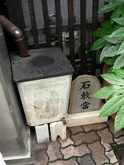 Sekiganto