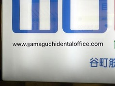 _amaguchidentaloffice