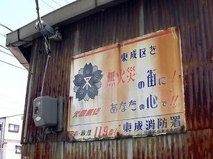 Hinoyojin