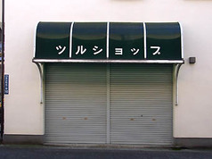 Tsurushop