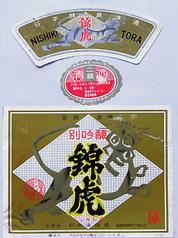 Nishikitora2