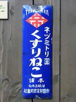 Asanoya3