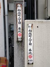 04funakoshi