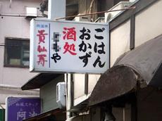 Junshumai1
