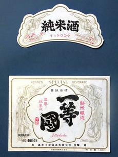 Ittokoku1