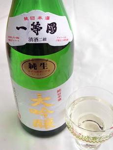 Ittokoku2
