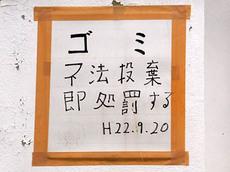 Shobatsu2