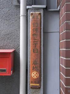 Tsurigane2a