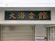 Daiyoku2