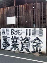 Jigyoshikin1