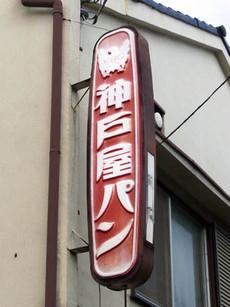 Kobeya2