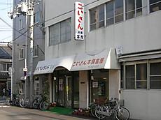Koisan