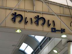 Waiwai2