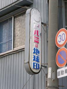 Chikyujirushi1