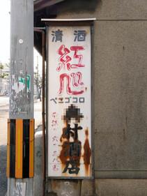 Sakaisakaya3