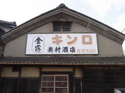 Sakaisakaya4